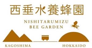 【はちみつ西垂水養蜂園株式会社】ONLINE SHOP